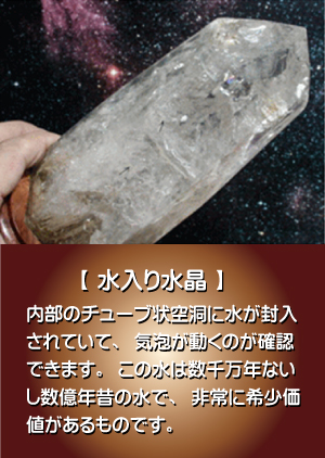 ウモ入り水晶